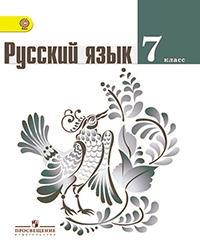 Гдз по русскому языку 7 класс баранов, ладыженская решебник.